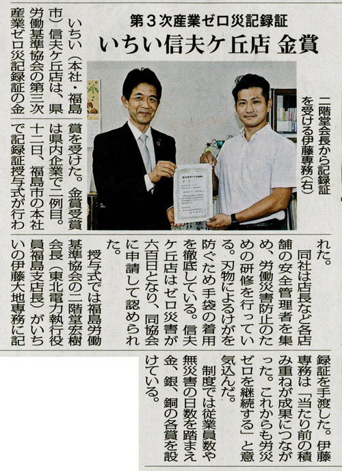 newspaper20210713_minpo