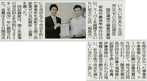 newspaper20210713_minyu