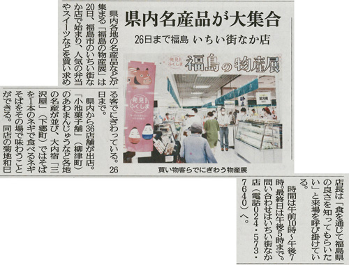 newspaper20210721_minyu