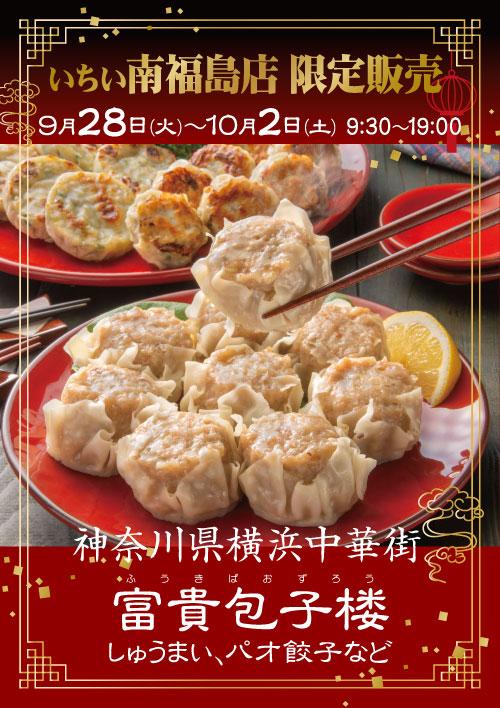 fuukipaozurou_210928_minami