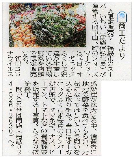 newspaper20210814_yukiyasai