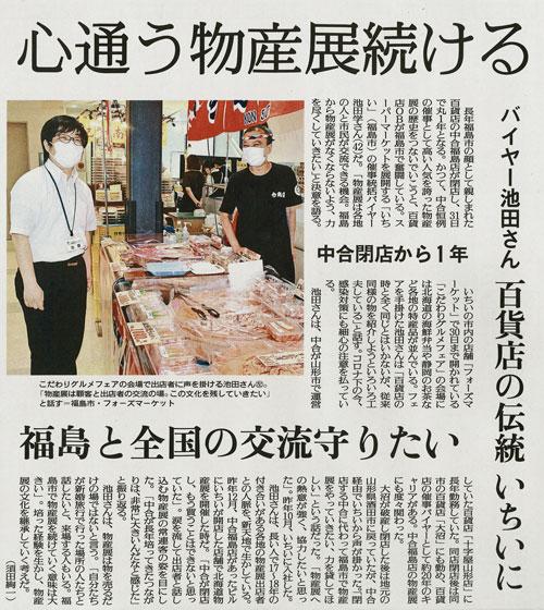 newspaper20210829_minyu
