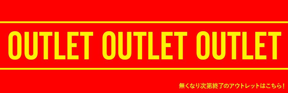 outlet_slidebanner