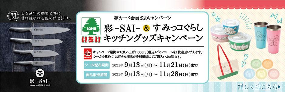 campaign202109_saisumikko_banner