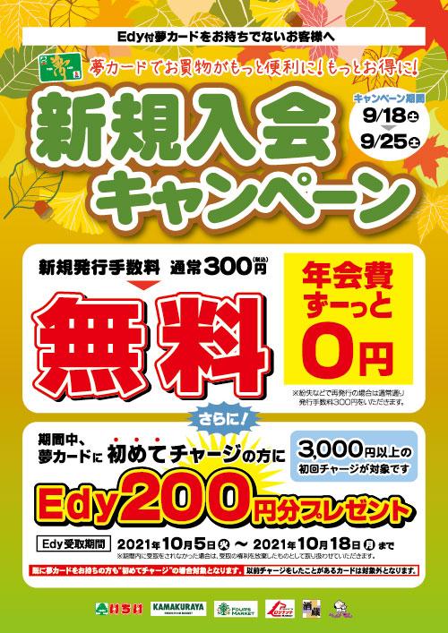 edy_yumecard_campaign202109