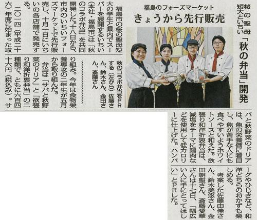 newspaper20210918_minpo