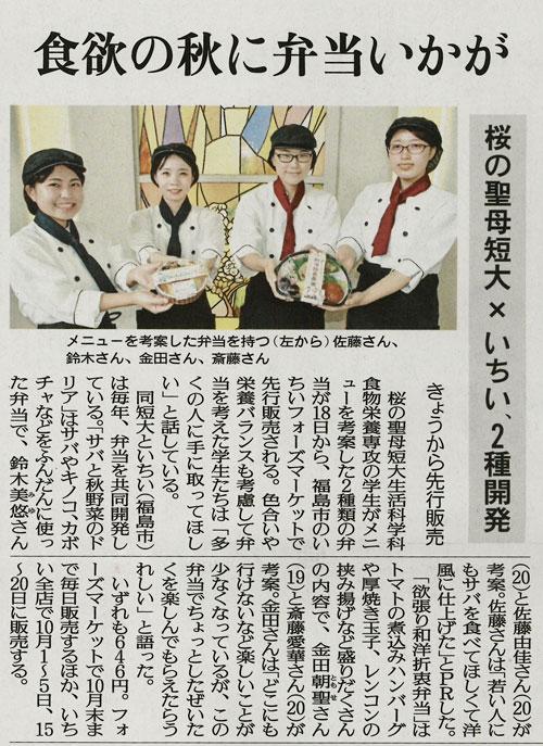 newspaper20210918_minyu