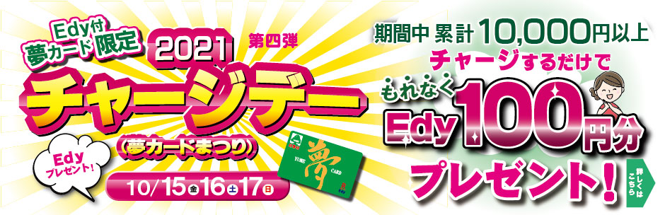 edy_yumecard_campaign20211015_slidebanner