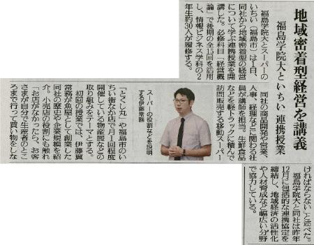 newspaper20211004_minyu2