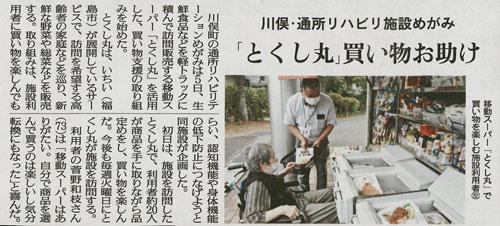 newspaper20211007_minyu