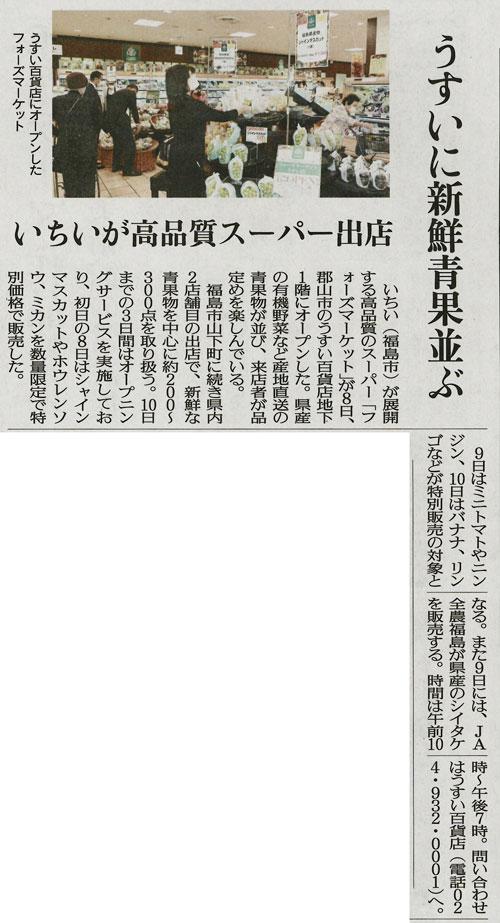 newspaper20211009_minyu