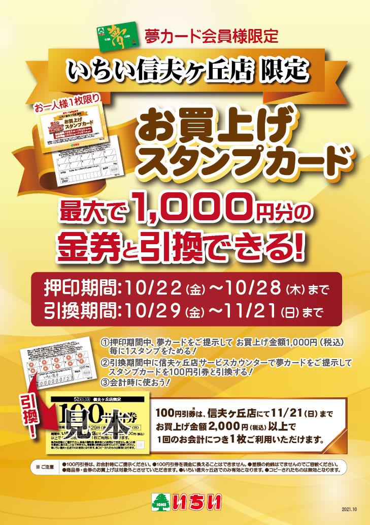 shinobu_sutanpu20211022